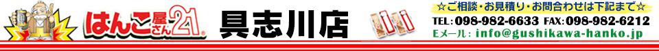 【特急仕上】はんこ屋さん21具志川店